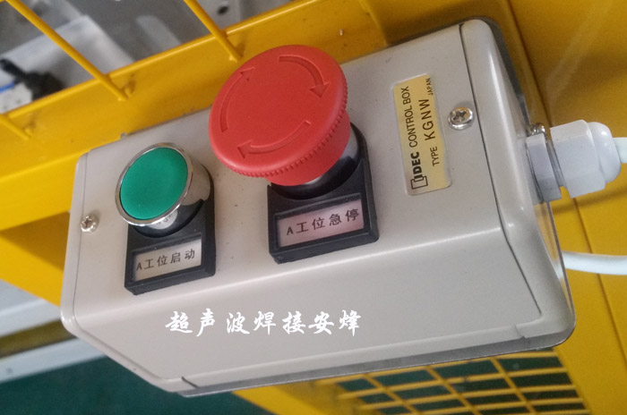 机器人汽车保险杠雷达支架超声波焊接机启动按钮