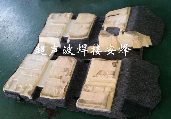 汽车地毯总成隔音棉毡超声波热铆焊接