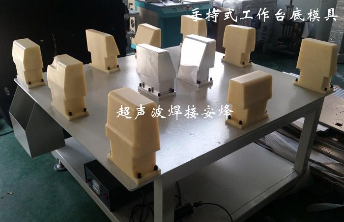 汽车地毯棉毡手持式焊接胎膜