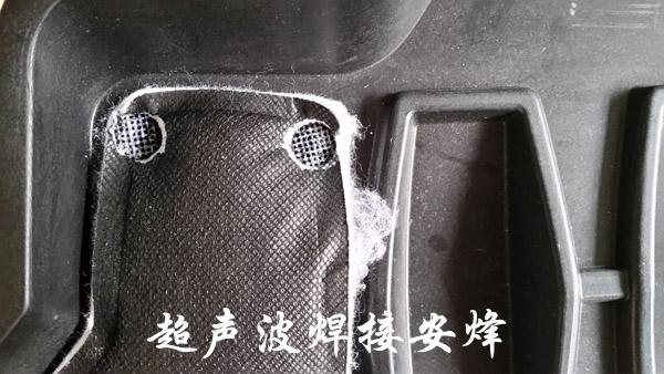 汽车发动机盖罩隔音棉超声波焊接