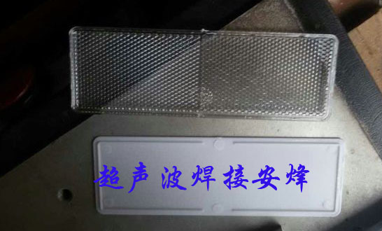 汽车反光板标志牌超声波焊接