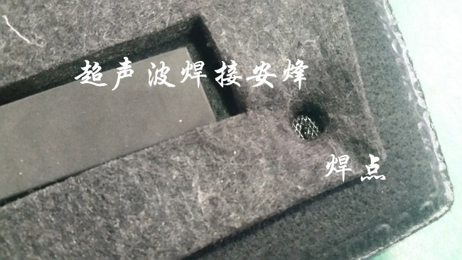 汽车后备箱备胎盖板隔音棉超声波焊接