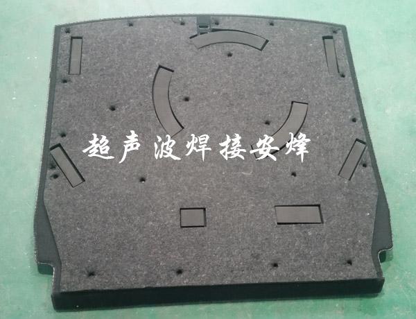 汽车后备箱备胎盖板隔音棉超声波点焊机