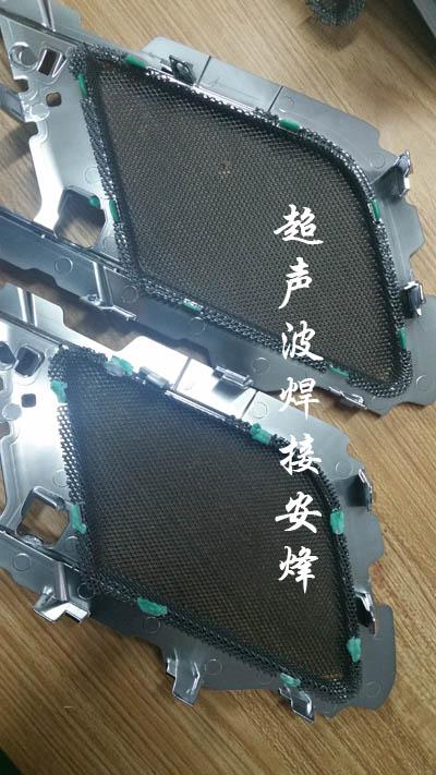 汽车喇叭网镀铬横条组件超声波铆点焊接