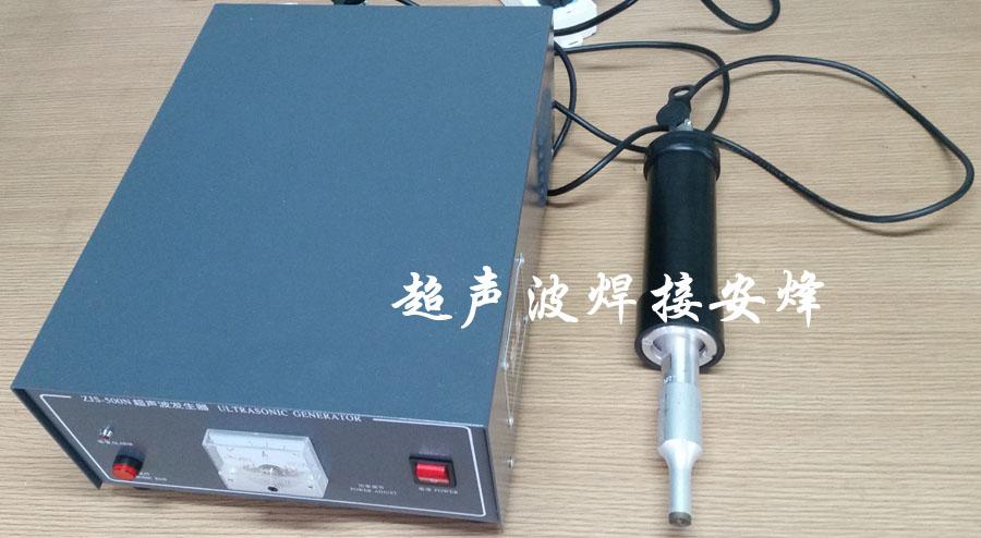 汽车轮毂吸音棉毡手持式超声波焊接设备