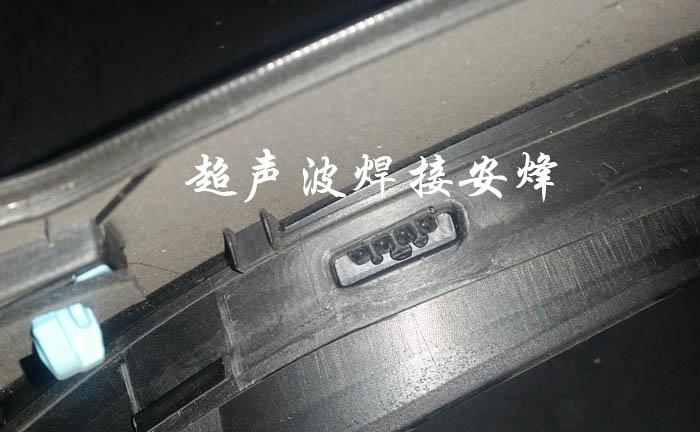 汽车门板护板超声波穿刺焊接
