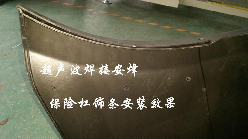 汽车保险杠装饰板小孔冲孔