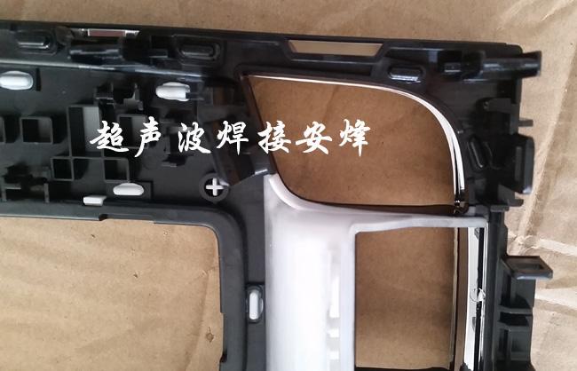 汽车排挡框热熔铆点焊接