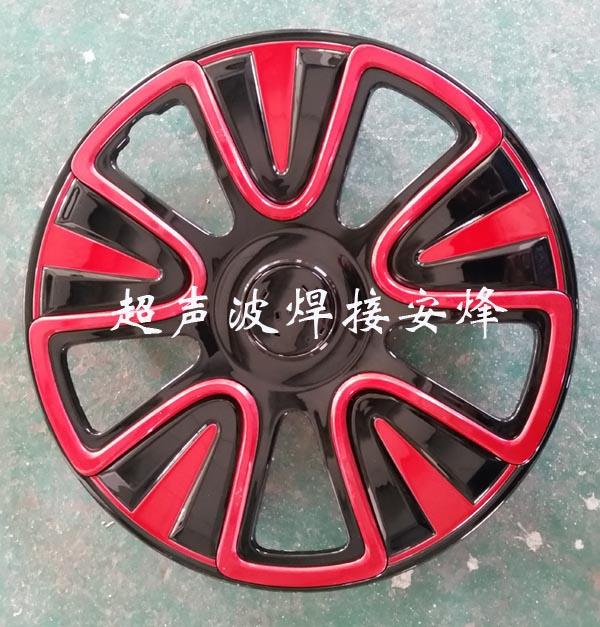 汽车车轮装饰盖热熔铆点焊接