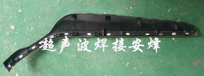 汽车车门扶手亮饰条焊接筋热熔自动焊接机