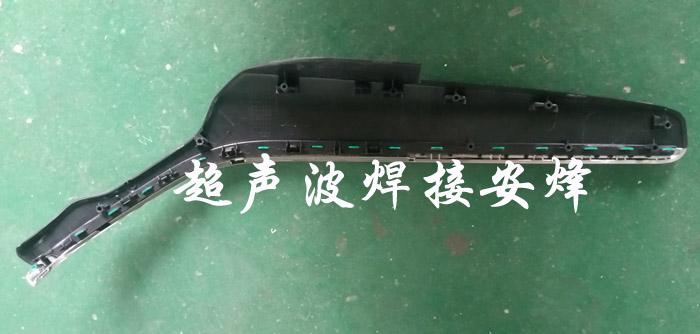 汽车扶手防擦条热熔铆点焊接