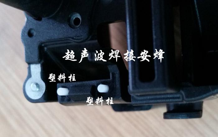 汽车方向盘气囊盖热熔铆点焊接