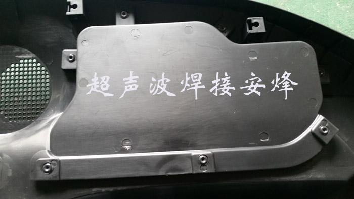 左右前车门储物盒热铆焊接