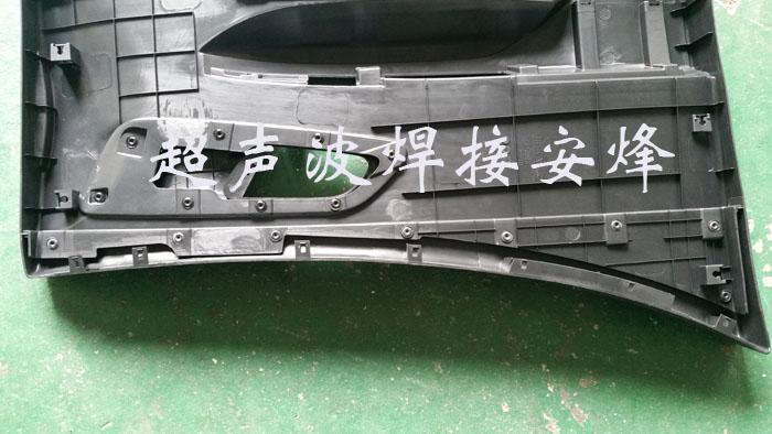 汽车左右上部装饰板热铆焊接