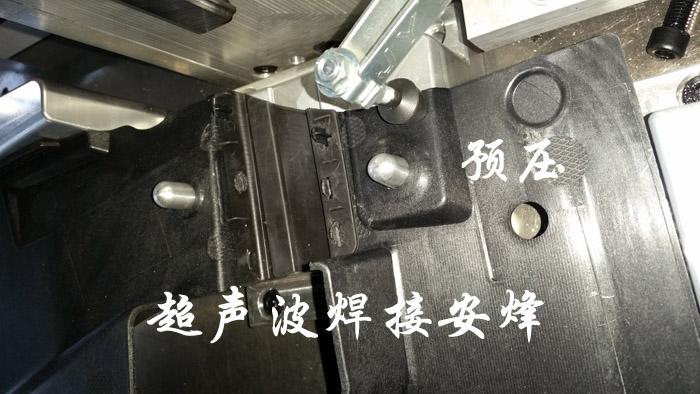汽车前舱侧盖板塑料件热熔铆点焊接机预压装置
