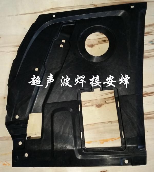 汽车前舱侧盖板塑料件热熔铆点焊接