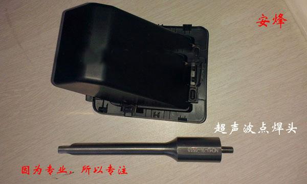 汽车储物箱手持式超声波焊接