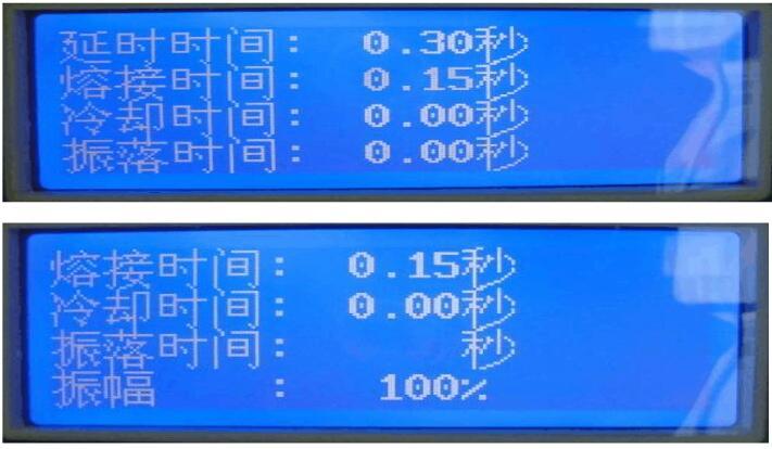 自动超声波追频焊接机参数设置