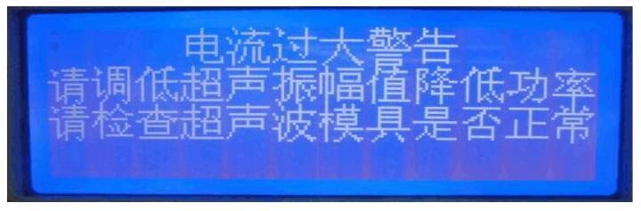 自动追频超声波焊接机报警提示