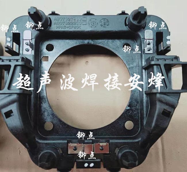 汽车方向盘气囊盖实心柱用什么工艺焊接比较好?
