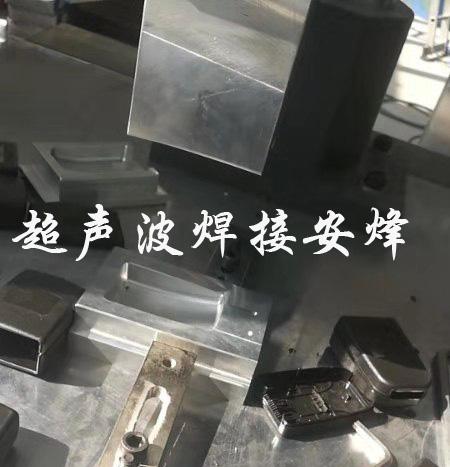 全包半包汽车安全带扣插扣超声波模具工装(四川)