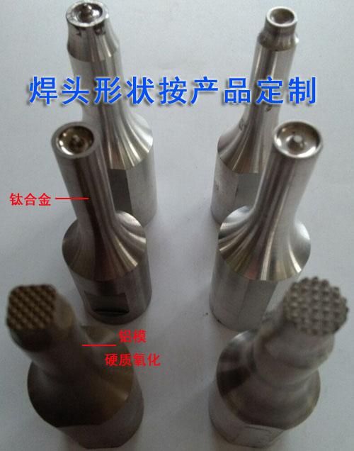 超声波塑料柱横条铆点焊接模具焊头