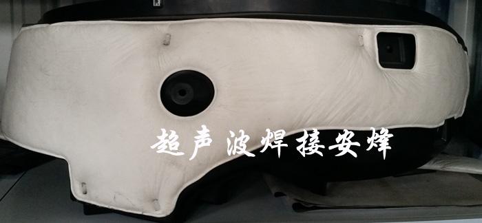 机器人汽车轮罩挡泥板吸音棉超声波自动化焊接