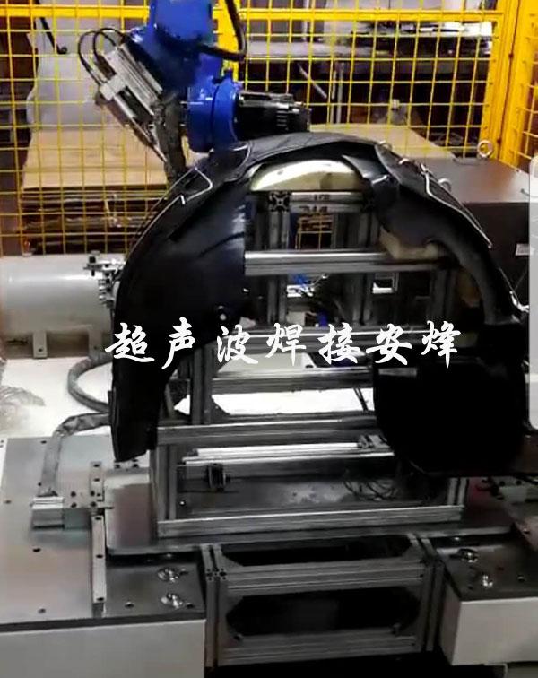 机器人汽车轮罩挡泥板胎膜