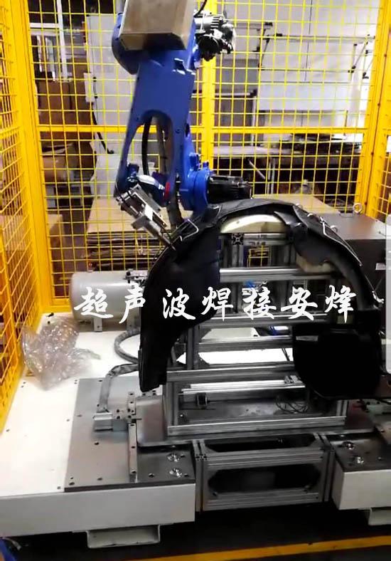 机器人汽车轮罩挡泥板吸音棉超声波自动化焊接机