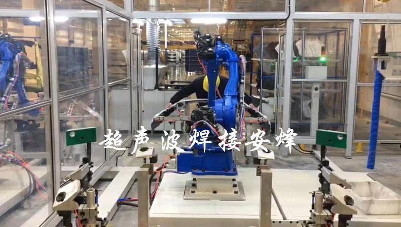 机器人汽车前保险杠冲孔与雷达支架胶粘超声波自动化一体焊接