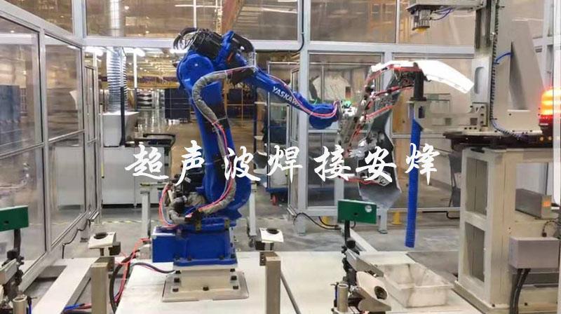 机器人汽车前保险杠冲孔与雷达支架胶粘伺服超声波自动化一体焊接机