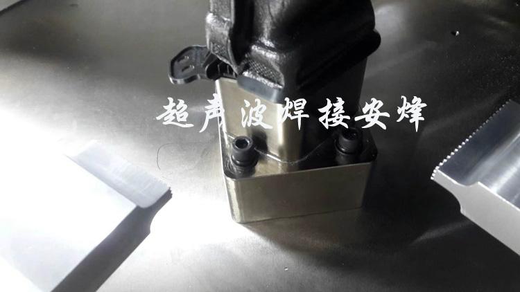 汽车风道表皮焊接用胶粘还是超声波工艺好?