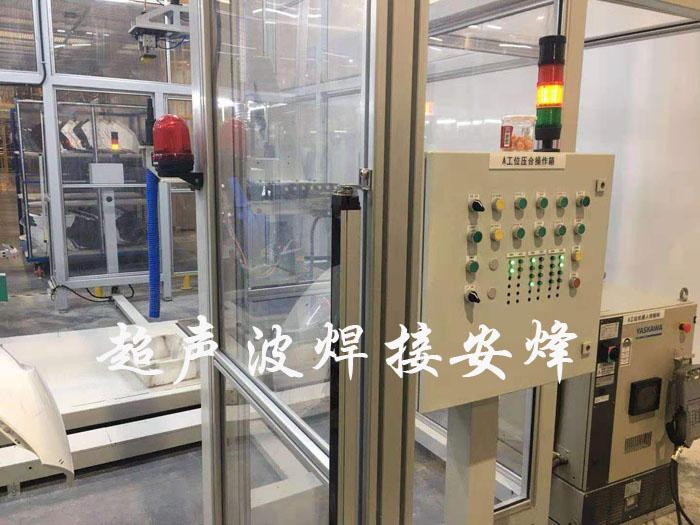 机器人汽车后保险杠超声波柔性冲孔与雷达支架粘胶全自动生产线设备工作站电气柜