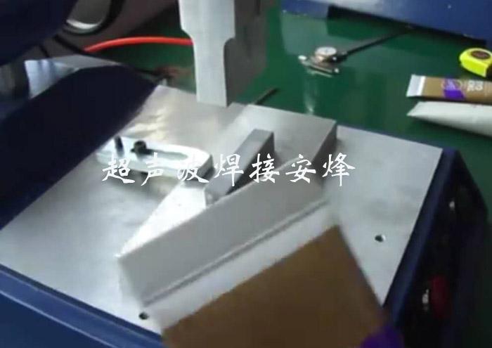 洗面奶软管日用品超声波封口封尾热合焊接工艺