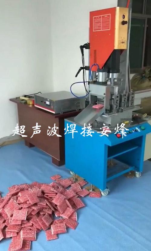 洗碗布自动上料焊接切断超声波自动化焊接机