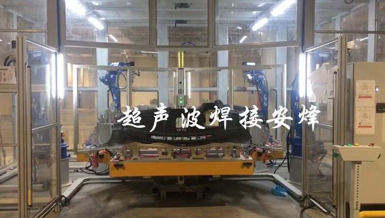 转台式多工位多台机器人汽车仪表台蒙皮超声波自动化切割修边机