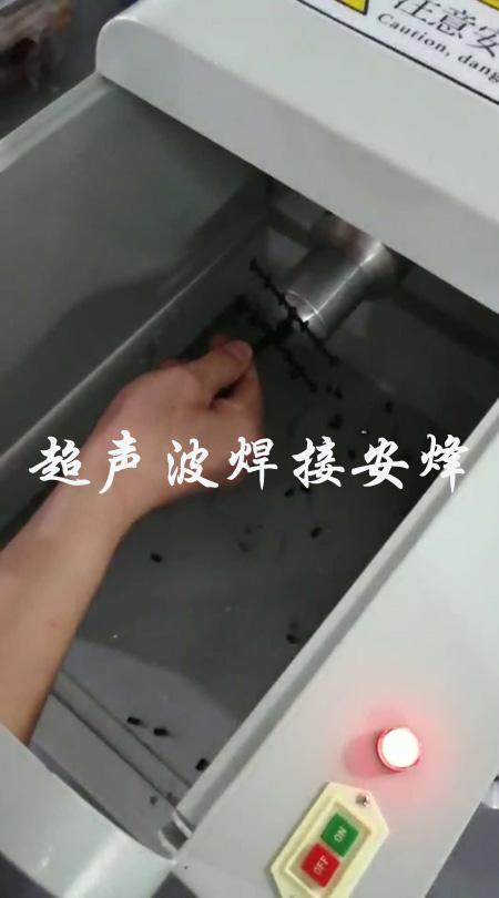 注塑件超声波切水口模具