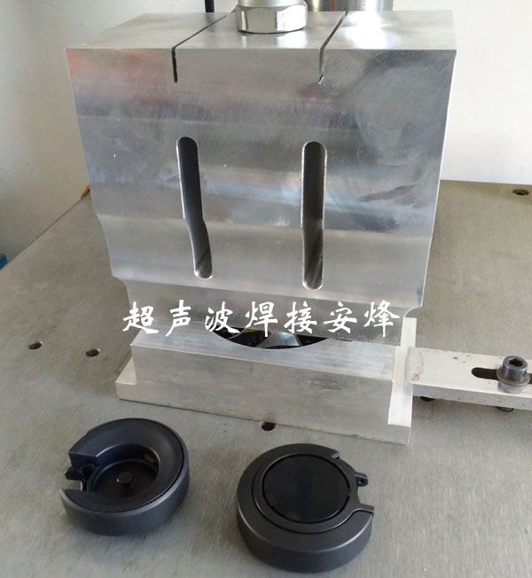 保温瓶杯盖超声波焊接