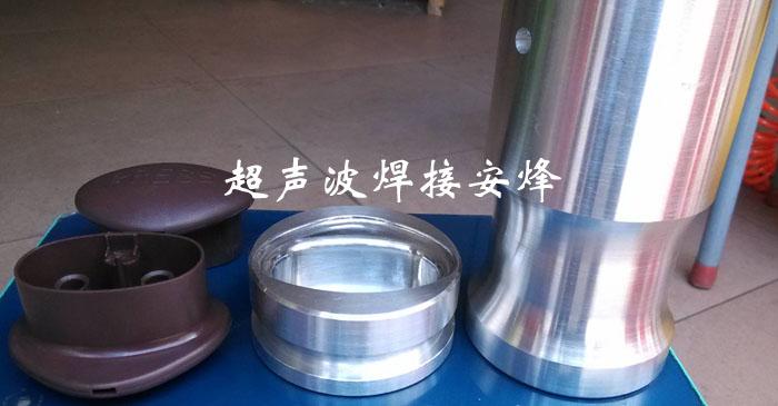 保温瓶杯盖超声波焊接模具