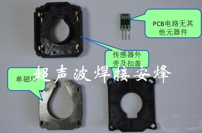 电动汽车电流传感器上下壳超声波焊接