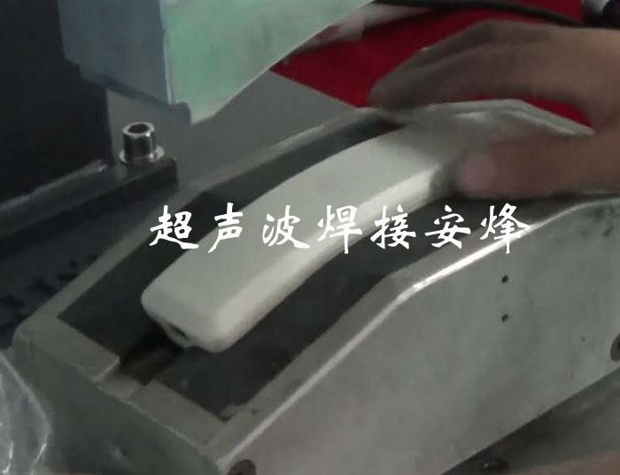 电话机塑料外壳超声波压合焊接