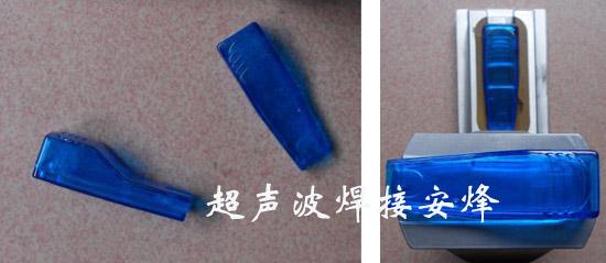 SD卡读卡器上下壳超声波焊接