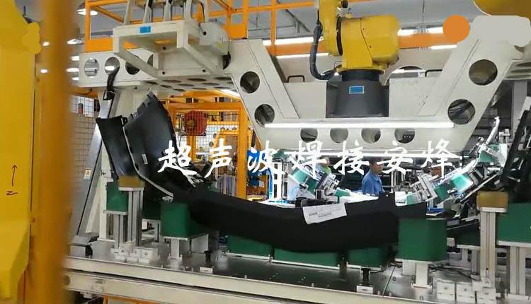 多台双工位机器人转盘式汽车保险杠雷达支架超声波穿刺自动化焊接机