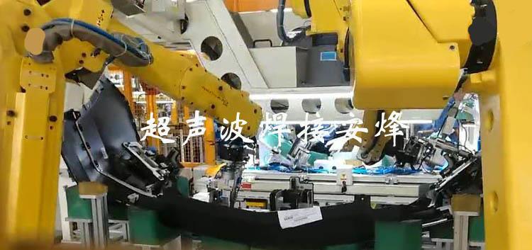 机器人转盘式汽车保险杠雷达支架超声波穿刺自动化焊接