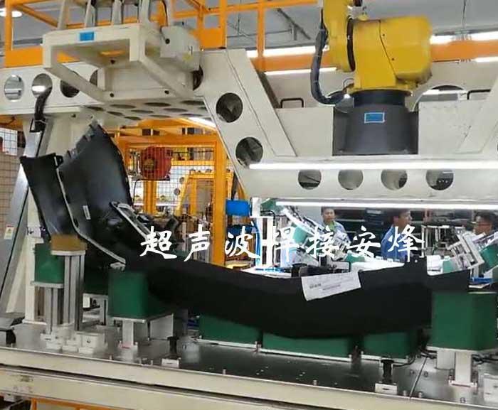 全自动多台机器人转盘式汽车保险杠雷达支架超声波穿刺焊接机