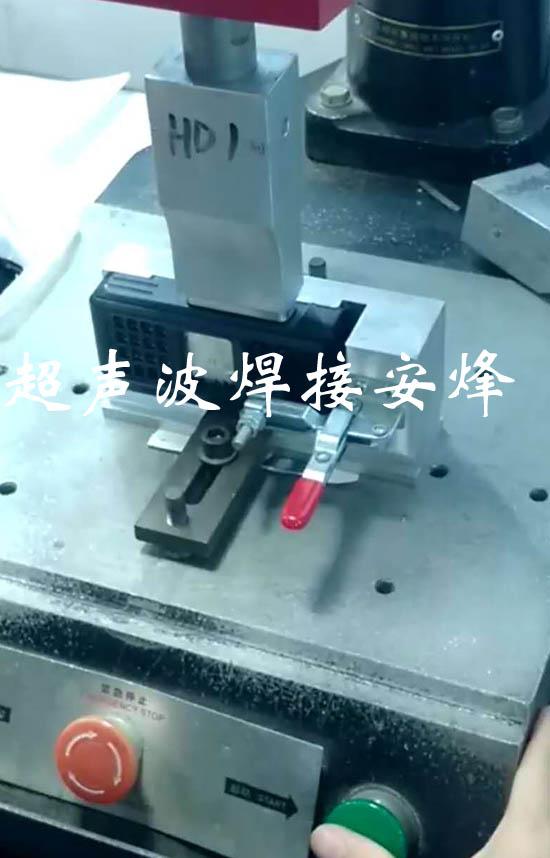 电子产品外壳功能键按钮框组件超声波焊接模具