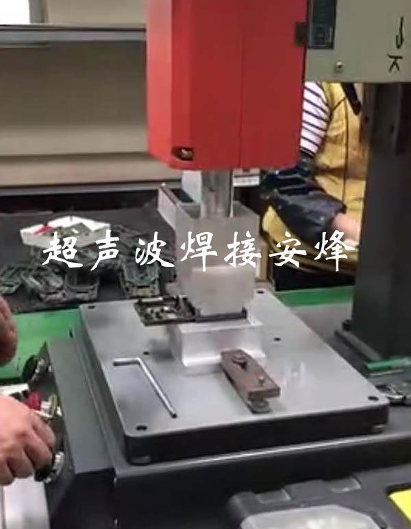 电子产品外壳与透明镜片超声波焊接