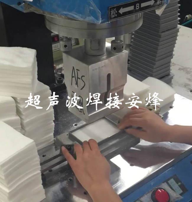 过滤器四周边框与无纺布过滤棉超声波焊接机