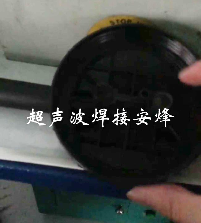 高压喷壶盖超声波焊接