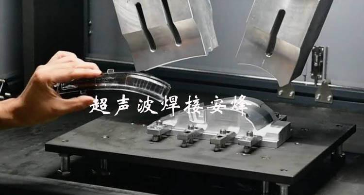 汽车转向灯壳罩双头超声波焊接机